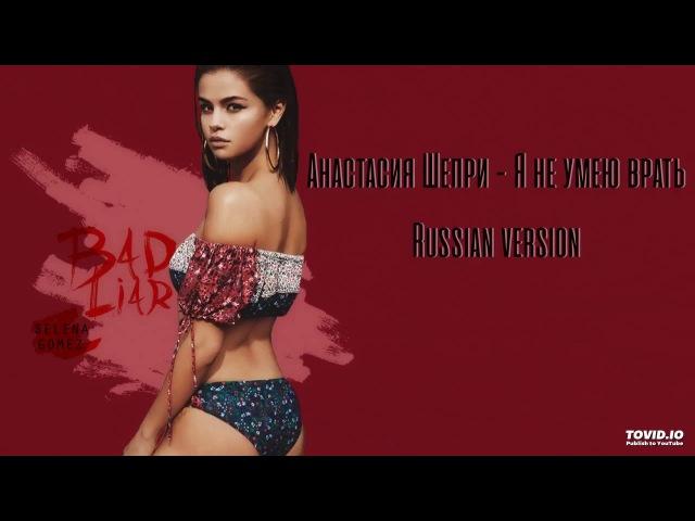 Анастасия Шепри - Я не умею врать (Selena Gomez - Bad liar cover) русская версия