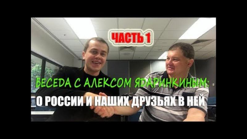 Беседа с Александром Ядаринкиным: о России и наших друзьях в Москве. Часть 1 [1Austral...