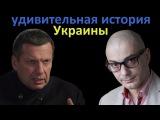 Владимир Соловьев и Армен Гаспарян об удивительной истории Украины