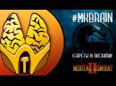 MKBRAIN 2 - Секреты и пасхалки Mortal Kombat 2 (1993)