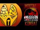 MKBRAIN 1 - Секреты и пасхалки Mortal Kombat (1992)