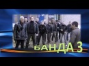 БОЕВИК БАНДА Месть 3 часть
