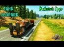 Важный Груз Танк Leopard .На КАМАЗ-4326 / 43118 / 6350 / 6522 Обзор Мода Евро трак Симулятор 2