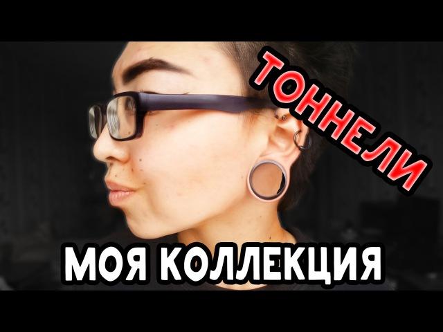 ТОННЕЛИ / Моя коллекция