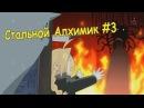 Смешные моменты из Аниме Стальной Алхимик 3