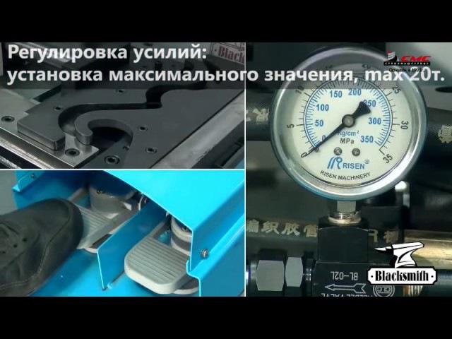 Пресс гидравлический горизонтальный GP1 16 Blacksmith