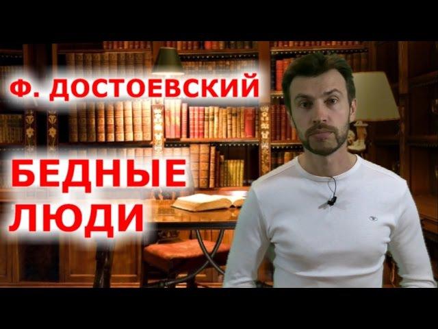 Бедные ЛЮДИ. Фёдор Достоевский
