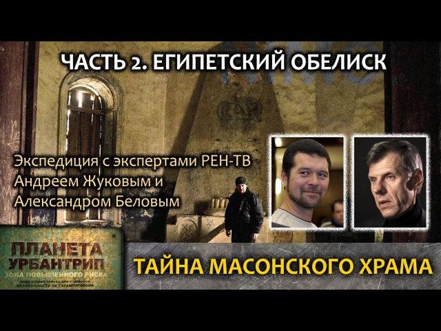 Тайна масонского храма. Часть 2. Египетский обелиск. Субботин, Жуков, Белов