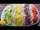 Салат Елисейские поля. Простой и красивый салат на Новогодний праздничный стол 2018