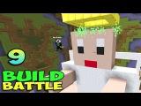 Популярные видео youtube на сайте    main-host.ru      ч.09 Minecraft Build Battle - Тыквенный Ангел и Упоротый Голем