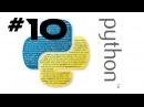 Язык Python | 10 Проверка условий (тернарные операторы) | Михаил Тарасов