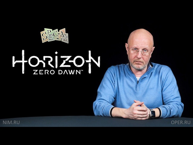 Опергеймер 115: как выжить после апокалипсиса на примере Horizon Zero Dawn