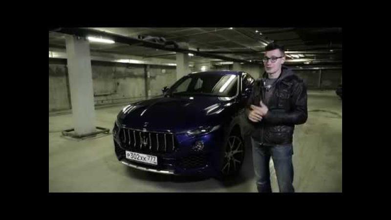 Обзор Maserati Levante S – суперкроссовер из Италии или понты для богатых?!