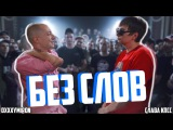 БЕЗ СЛОВ  Oxxxymiron - Слава КПСС (Гнойный) - VERSUS X #SLOVOSPB