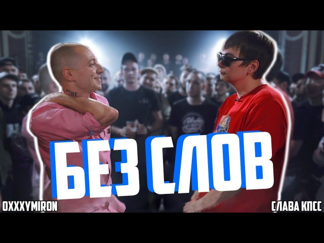 БЕЗ СЛОВ | Oxxxymiron - Слава КПСС (Гнойный) - VERSUS X SLOVOSPB