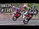 BIKERS 134 - Superbikes WHEELIES, BURNOUTs, RL's Hard Accelerations on the Streets!