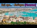 Всё про... - Майорка (Испания) (Часть 2 из 2) (1080p)