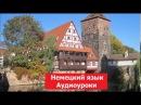 Немецкий язык Сто аудиоуроков Урок 52 Das neue Rotkäppchen Новая Красная Шапочка