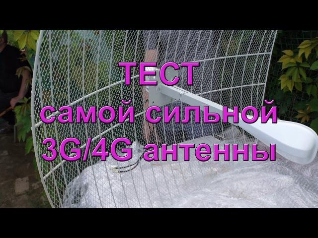 Тест 3G/ 4G антенны 2х27 dBi