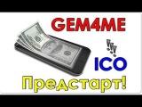 ICO мессенджера Gem4me  Подготовка к продаже