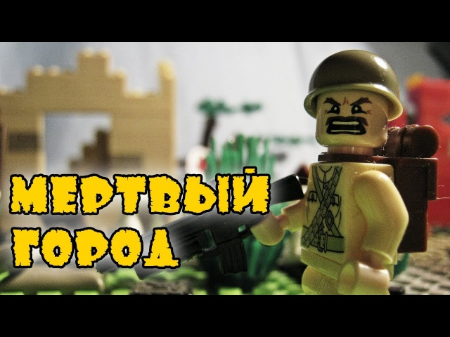 LEGO Самоделка - Мёртвый Город