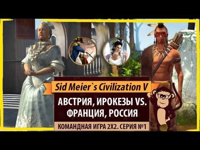 Командная игра 2х2: Австрия, Ирокезы vs. Франция, Россия (Серия №1). Запад-Восток