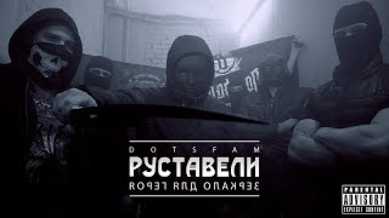 РУСТАВЕЛИ /МНОГОТОЧИЕ/ ЗЕРКАЛО ДЛЯ ГЕРОЯ (prod. 1bula) OFFICIAL HD VIDEO