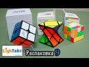 Lightake unboxing-review 9 ( GuoGuan XingHen M, QiYi Twisty Skewb, MoYu 45mm Cube 3x3x3)