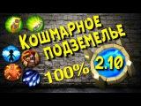 #62 Castle Clash / Битва Замков / Рамзи / На 100% / Кошмарная подземка 2-10