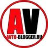 Официальная группа AVTO-BLOGGER.RU