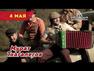 МУРАТ ТХАГАЛЕГОВ Саратов 4 мая Исполнитель хитов: