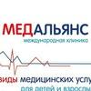 МЕДАЛЬЯНС-медицинская клиника