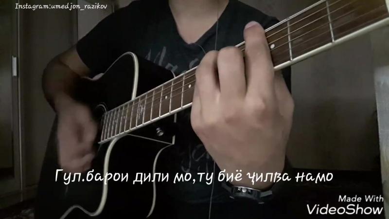 Umedjon Razikov biyo-biyo(cover). Умедчон Разыков Биё Биё(кавер)