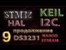 Программирование микроконтроллеров STM32. УРОК 9. HAL. Шина I2C. Продолжаем работу с DS3231