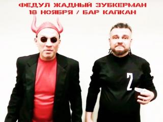 ФЕДУЛ ЖАДНЫЙ ЗУБКЕРМАН 18 ноября / бар Капкан