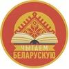 Чытаем беларускую