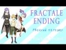 [Rus sub] Fractale ED