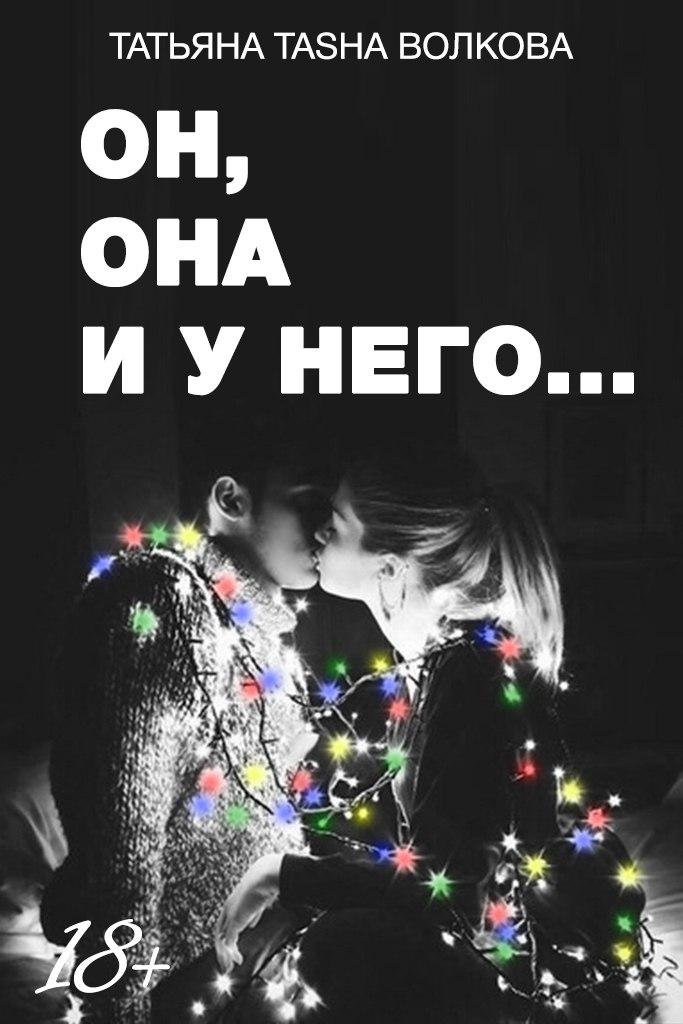 Он, она и у него