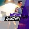 Из карате в бизнес | Блог Маркина Дмитрия
