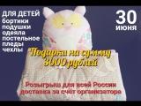 Сертификаты на сумму 3000 рублей на покупку товаров в группе