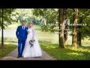 Свадебный Алексея и Анастасии | Видеограф Андрианов Андрей