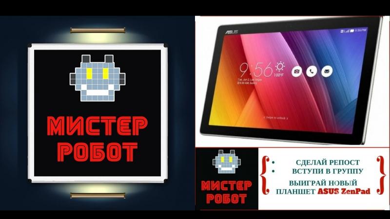 Розыгрыш планшета ASUS Zen Pad от магазина Мистер Робот