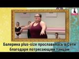Балерина plus-size прославилась в Сети благодаря потрясающим танцам