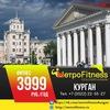 МетроФитнес Курган Метро Фитнес MetroFitness45