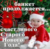 Старый Новый год! Поздравляю!