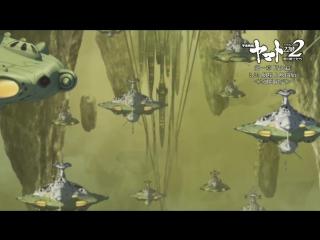 10-минутный фрагмент первого из семи фильмов Uchuu Senkan Yamato 2202: Ai no Senshi-tachi (Космический Линкор Ямато 2202: Воины