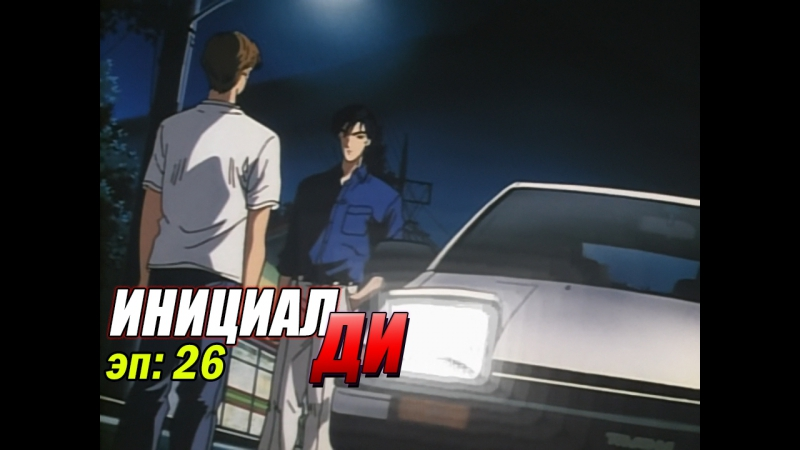 [26] Инициал Ди [ТВ-1] [1998]   Initial D: First Stage