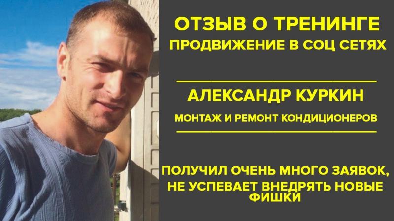 Александр Куркин рассказывает о результатах после прохождения 24х дневного тренинга по продвижению в социальных сетях!