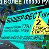 БОЛЬШОЙ ФЕСТИВАЛЬ СКАЛОЛАЗАНИЯ PARKROCK 2.12.17