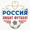 Россия Любит Футбол!